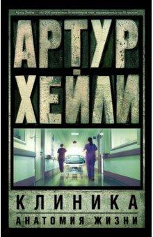 Купить Артур Хейли: Клиника. Анатомия жизни ISBN: 978-5-17-091455-5