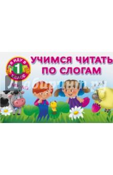 Читать книги воспитание детей от года онлайн