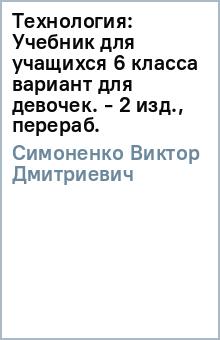 Технология: Учебник для учащихся 6 класса (вариант для девочек). - 2 изд., перераб. - Виктор Симоненко