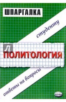 Шпаргалка по политологии: Учебное пособие для вузов