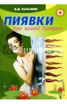 Пиявки при вашей болезни - Виктор Казьмин