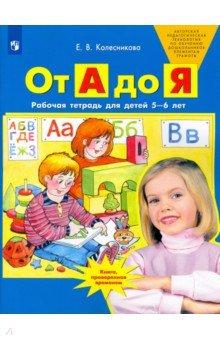 От А до Я: Рабочая тетрадь для детей 5-6 лет - Елена Колесникова