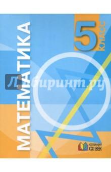 Математика. Учебник для 5 класса общеобразовательных учреждений - Истомина, Горина, Редько