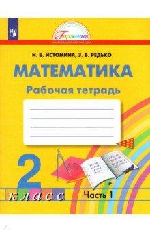 Математика. 2 класс. Рабочая тетрадь. В 2-х частях. Часть 1. ФГОС - Истомина, Редько