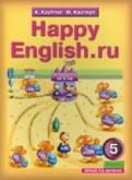 Кауфман, Кауфман: Английский язык. Счастливый английский.ру/Happy English.ru для 5 класса общеобразоват. учрежд. ФГОС