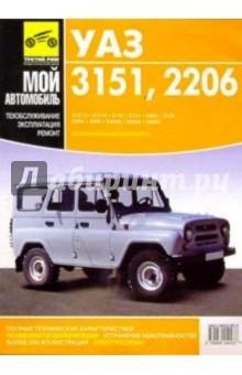 Руководство по ремонту, эксплуатации и техническому обслуживанию автомобилей УАЗ 3151, 2206