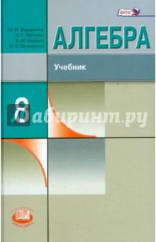 ГДЗ по алгебре 8 класс Макарычев онлайн 2