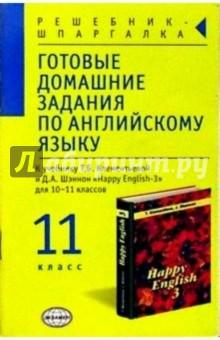Готовые домашние задания по англ. яз. (11кл) к учебнику Т.Б. Клементьевой и др. Happy English-3 - Сухоросова, Сухоросова