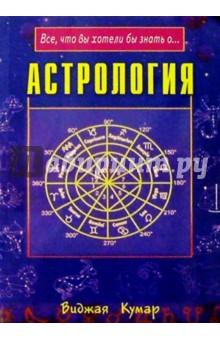 Астрология - Виджая Кумар