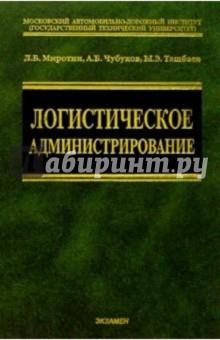 Логистическое администрирование: Учебное пособие - Миротин, Ташбаев