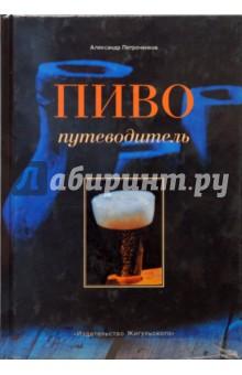 Пиво: Путеводитель - Александр Петроченков