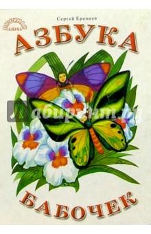 Азбука бабочек