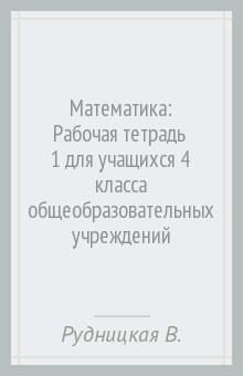 Математика: Рабочая тетрадь № 1 для учащихся 4 класса общеобразовательных учреждений - Рудницкая, Юдачева