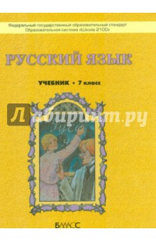 решебник по русскому языку 7 класс бунеев