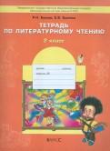 Бунеев, Бунеева - Тетрадь по литературному чтению. 2 класс обложка книги