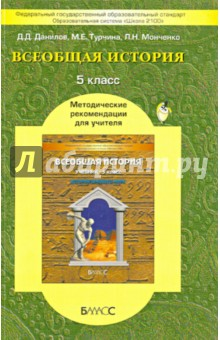 Всеобщая история. 5 класс. Методические рекомендации для учителя - Турчина, Данилов, Монченко