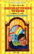 """Бунеев, Бунеева - Литературное чтение. 1 класс. """"Капельки солнца"""" обложка книги"""
