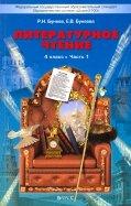 Бунеев, Бунеева - Литературное чтение. 4 класс. В океане света. Учебник для общеобразоват. учреж. В 2-х частях. ФГОС обложка книги