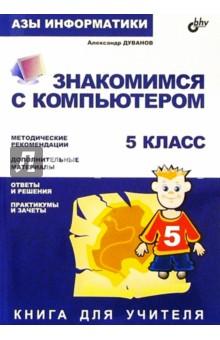Азы информатики. Знакомимся с компьютером 5 кл: Книга для учителя - Александр Дуванов