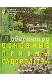 Основные приемы садоводства
