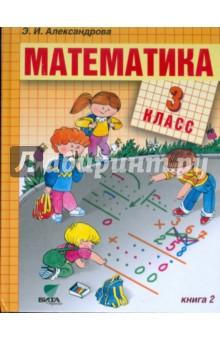 Программа эльконина давыдова учебники 1 класс