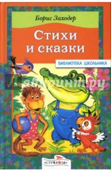 Стихи и сказки - Борис Заходер