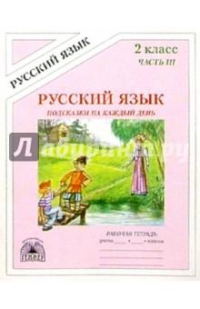 Подсказки на каждый день: Русский язык: Рабочая тетрадь для 2 класса. В 4-х частях. Часть 3