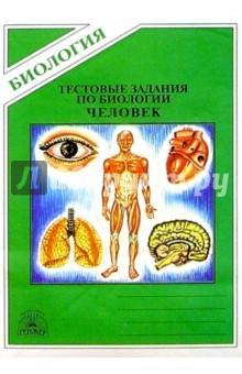 Тестовые задания по биологии: Раздел Человек 9 класс - В.Н. Драгомилов