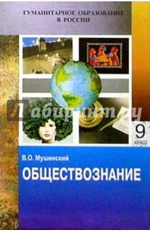 Обществознание: Учебник для основной школы. Часть вторая - для девятого класса - Виктор Мушинский