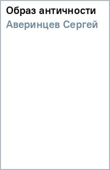 Образ античности - Сергей Аверинцев