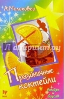 Праздничные коктейли - Александра Молоховец