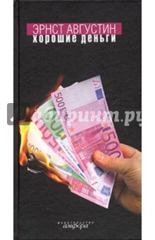 Хорошие деньги - Эрнст Августин