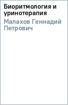 Биоритмология и уринотерапия - Геннадий Малахов