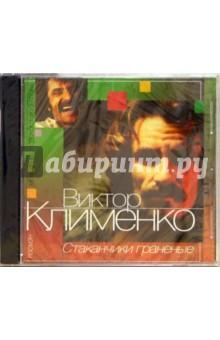 CD. Стаканчики граненые - Виктор Клименко