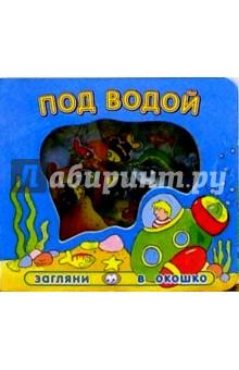 Под водой. Загляни в окошко-2 - Екатерина Карганова