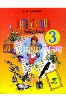 Литературное чтение. 3 класс. Учебник. В 2-х книгах. Книга 2. Секреты рождения образа. ФГОС - Елена Матвеева