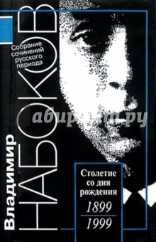 Русский период. Собрание сочинений в 5-ти томах. Том 2 - Владимир Набоков