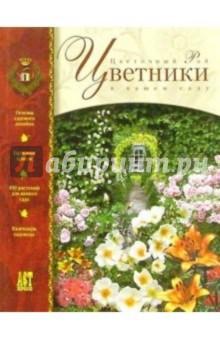 Цветники: Цветочный рай в вашем саду