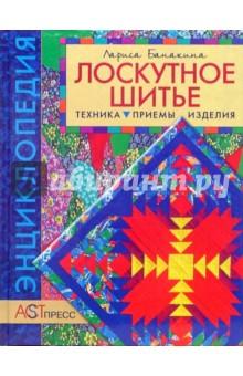 Иллюстрированная фотоматериалами энциклопедия секса