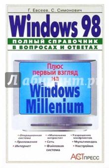 Windows 98: Полный справочник в вопросах и ответах - Георгий Евсеев