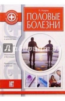 Половые болезни - Иван Мавров
