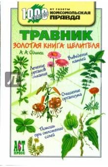 Травник: Золотая книга целителя - Антонина Одинец