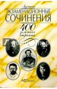 Лучшие экзаменационные сочинения: 400 золотых страниц - Наталия Репина