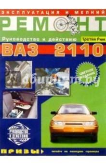 Эксплуатация и техническое обслуживание ВАЗ-2110. Практическое руководство