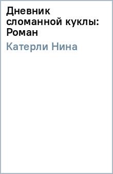 Дневник сломанной куклы: Роман