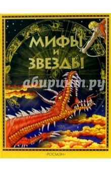 Мифы и звезды: Научно-популярное издание для детей - Елена Широнина