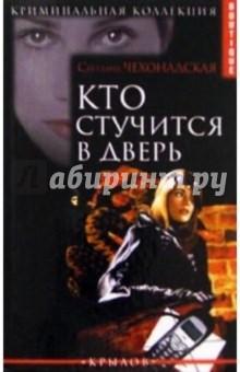 Кто стучится в дверь - Светлана Чехонадская