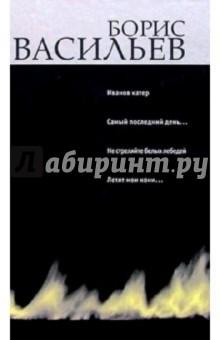 Иванов катер: Книга вторая - Борис Васильев