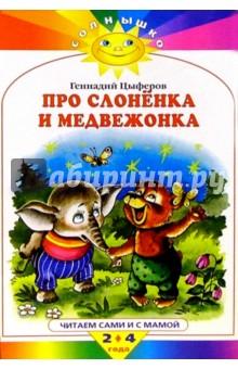 Про слоненка и медвежонка - Геннадий Цыферов