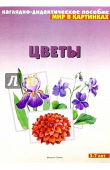 Цветы. Наглядно-дидактическое пособие